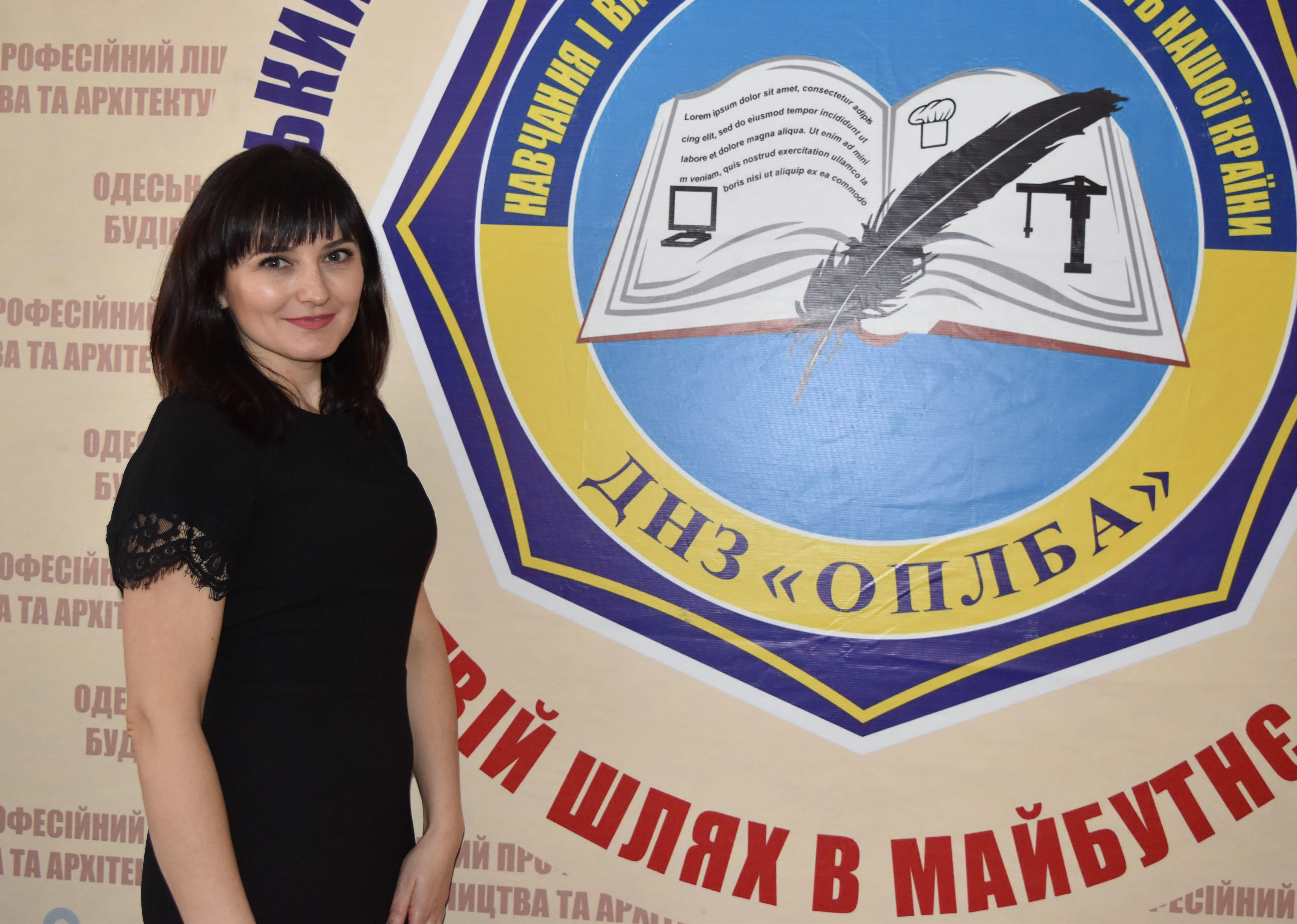 Алтухова Ольга Сергіїївна