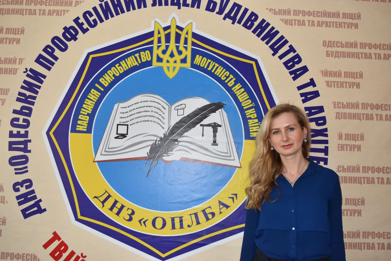 Сторож Оксана Олексіївна