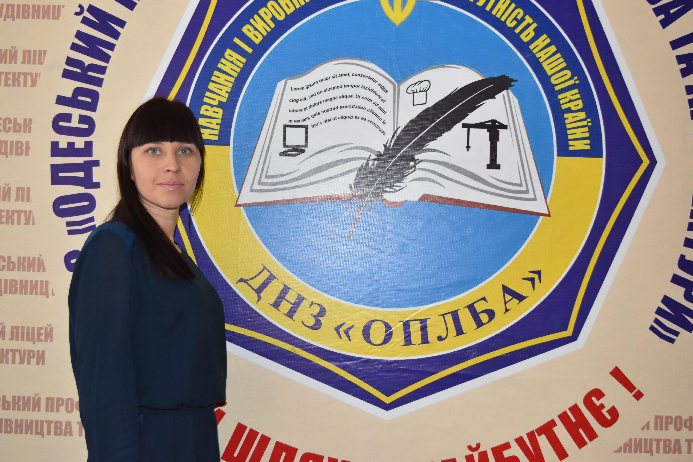Очеретна Олена Віталіївна