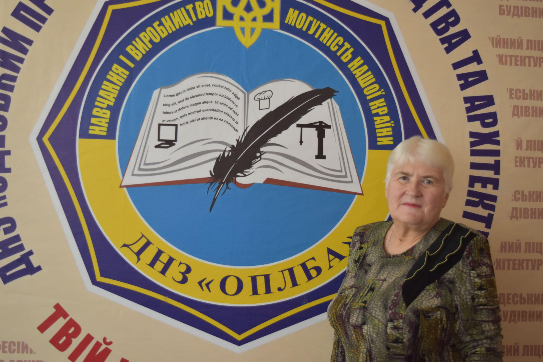 Алексашина Людмила Василівна