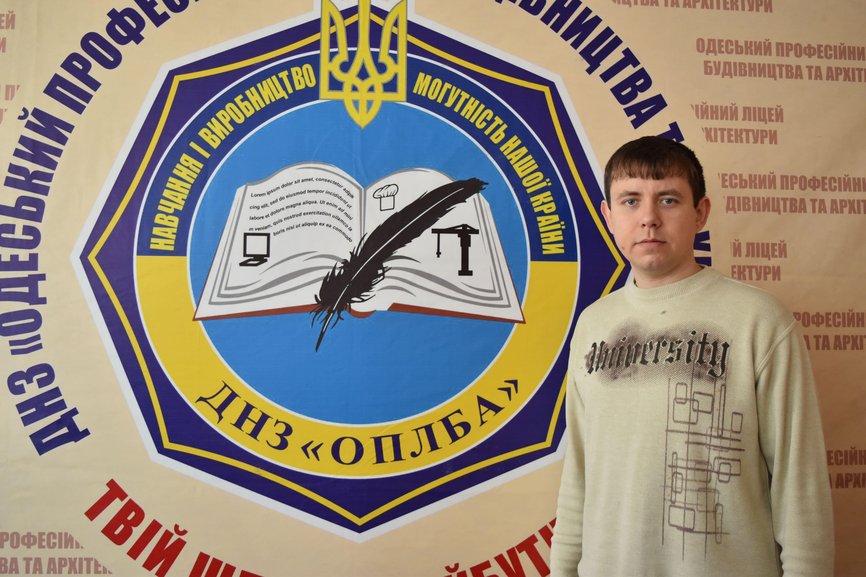 Філімошин Владислав Сергійович